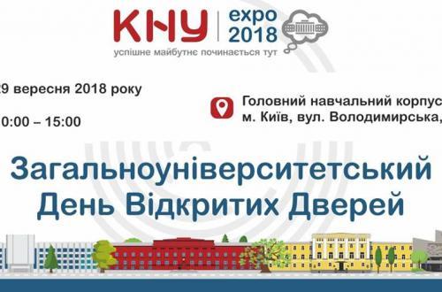 КНУ EXPO-2018
